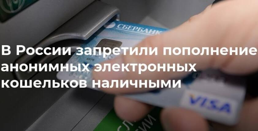 В России запретят пополнять транспортные карты наличными