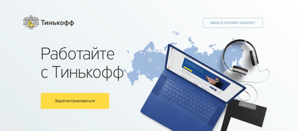 Работа в лучшем онлайн банке